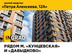 Квартиры в ЗАО от 5 млн рублей Огороженная территория. Свой